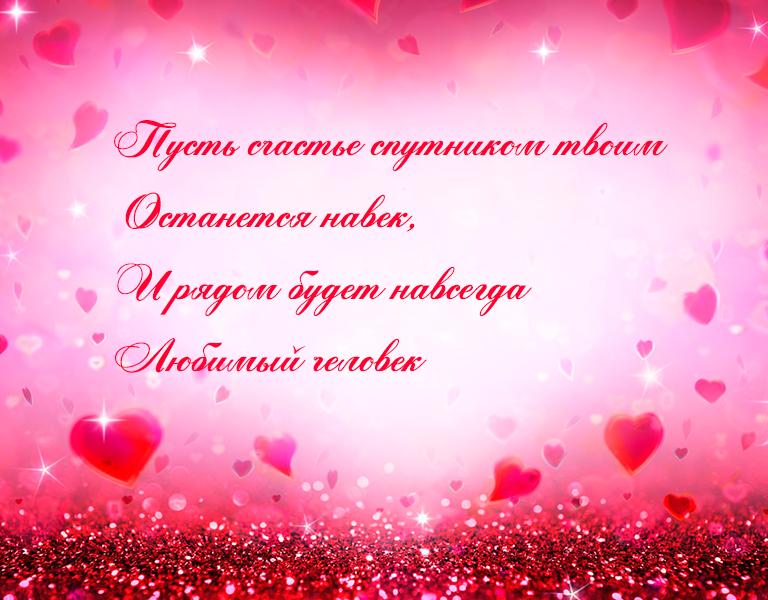 7 - Любовь