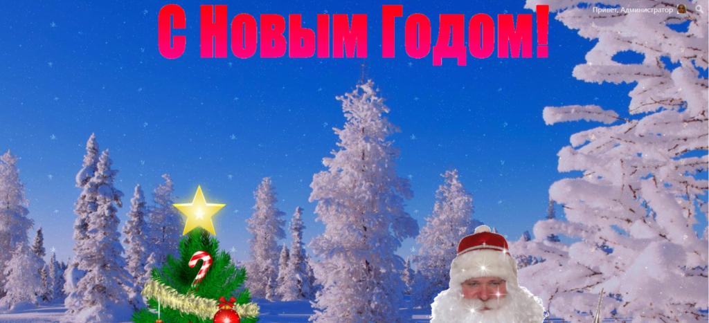 screenshot 1024x467 - Новогодние поздравления