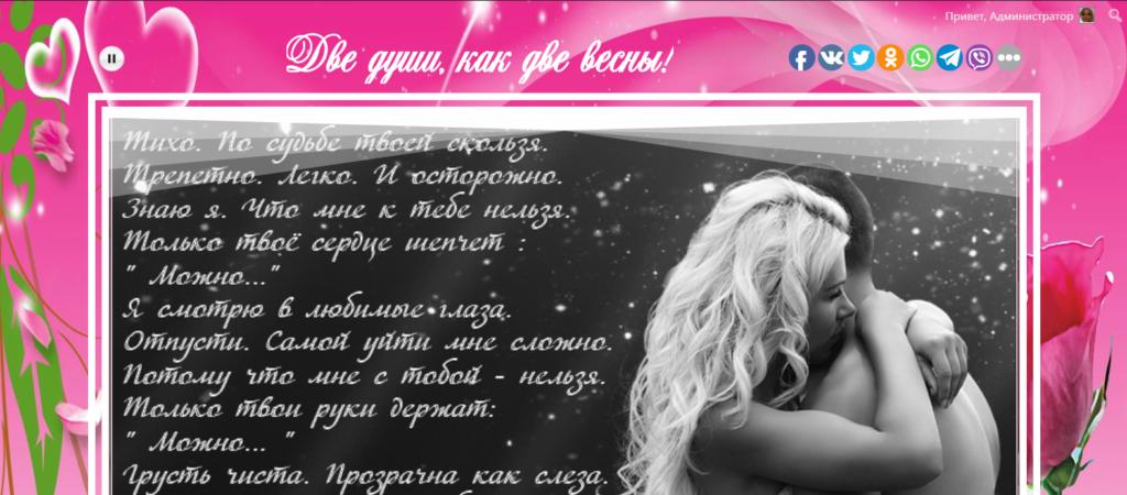 dve lyubvi 2 1024x450 - Любовь - отношения